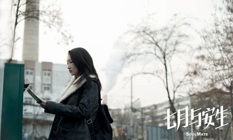 七月與安生:青春成長片濫化後的雲隙光乍現┃影評