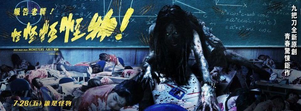 報告老師!怪怪怪怪物!:黑化的九把刀┃影評