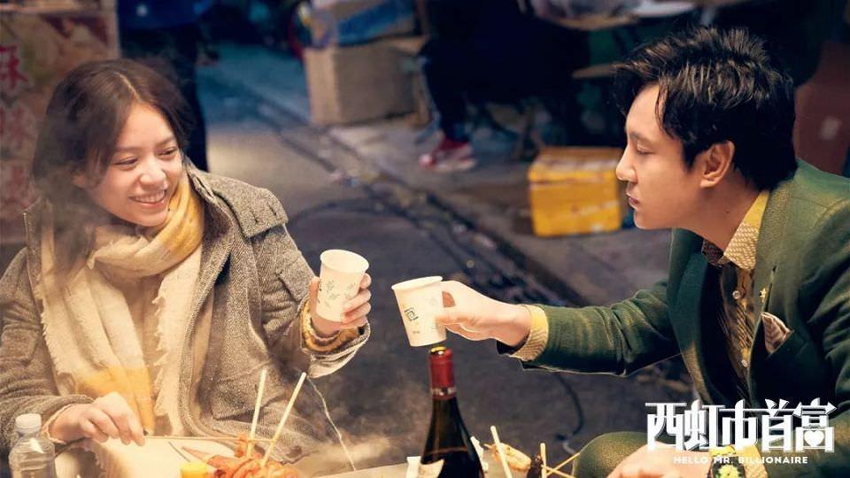 西虹市首富:台灣來的一筆橫財遺產┃影評