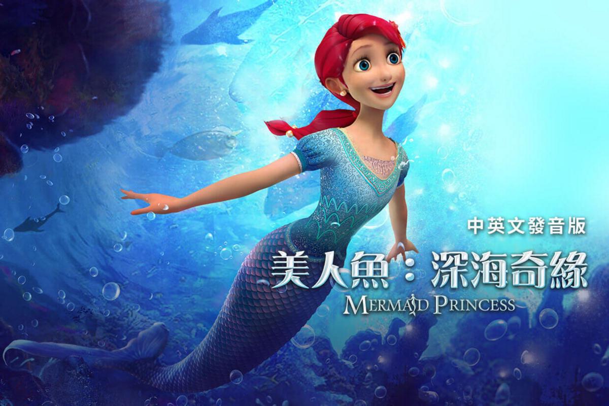 美人魚:深海奇緣-重新詮釋的海底冒險 | 影評