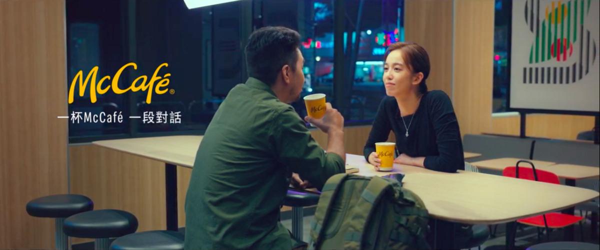 從喝杯咖啡開始:《范保德》蕭雅全新作,陳庭妮、黃健瑋主演麥當勞 McCafe 迷你劇集還原青東故事編劇團隊創作現場 | 劇評