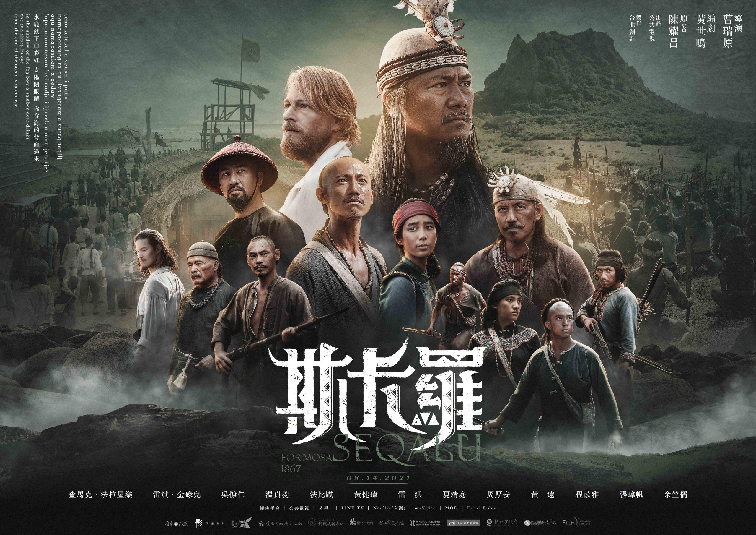 開創型史詩劇《斯卡羅》台灣歷史的顯影戲,超過六種語言台詞句句珠璣 台劇劇評