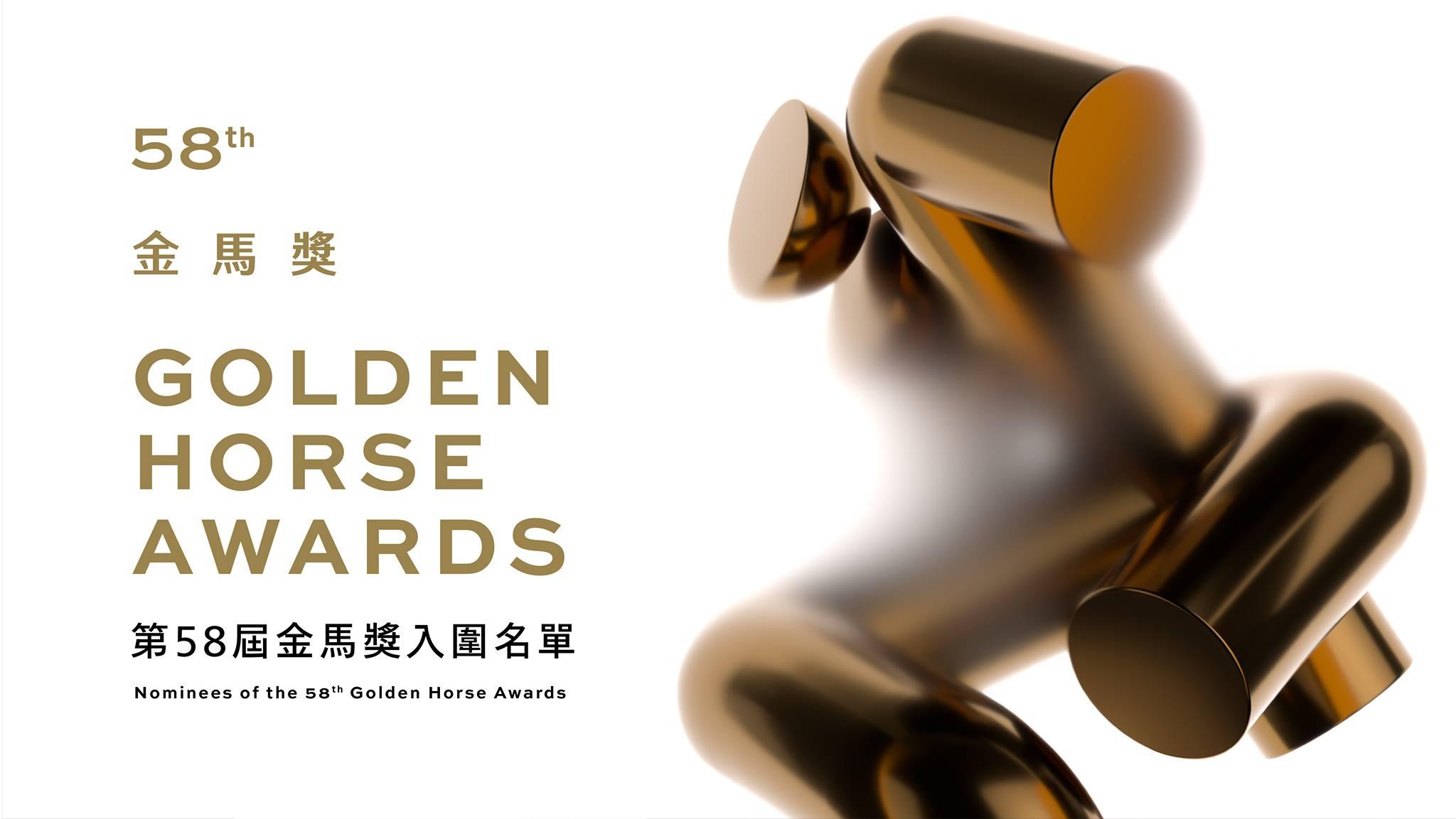 2021第58屆金馬獎【最佳視覺效果獎】入圍作品分析Ⓒ03