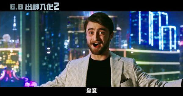 【影評】《出神入化 2》披著魔術皮的熱鬧電影