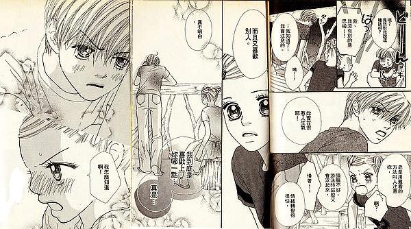 【漫畫】愛似百匯