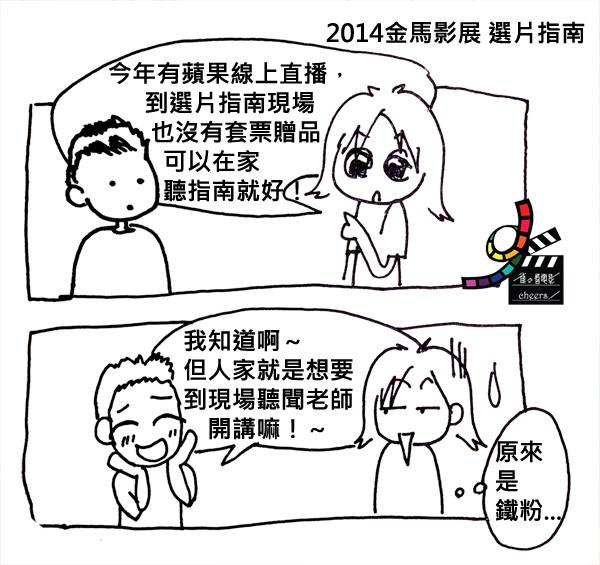 【筆記】2014金馬影展選片指南