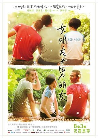 2012雀雀亞洲電影10大
