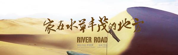 【影評】《家在水草豐茂的地方》River Road 羊不能吃、米不能吃,只有錢才可以吃?
