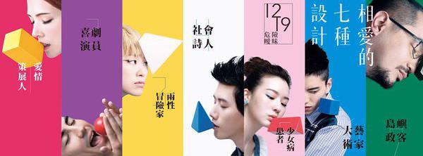 【影評】《相愛的七種設計》7 Love Design