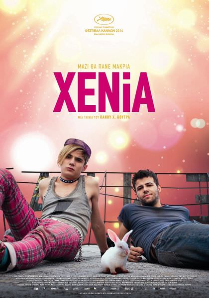 【影評】《我的希臘甜心》Xenia