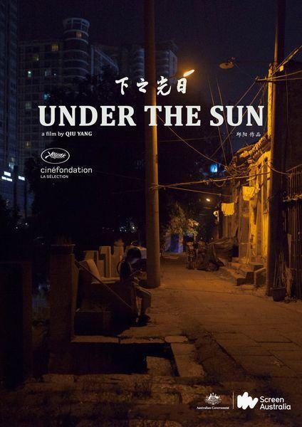 【影評】《日光之下》Under the Sun 萬丈高樓從家庭瓦解開始
