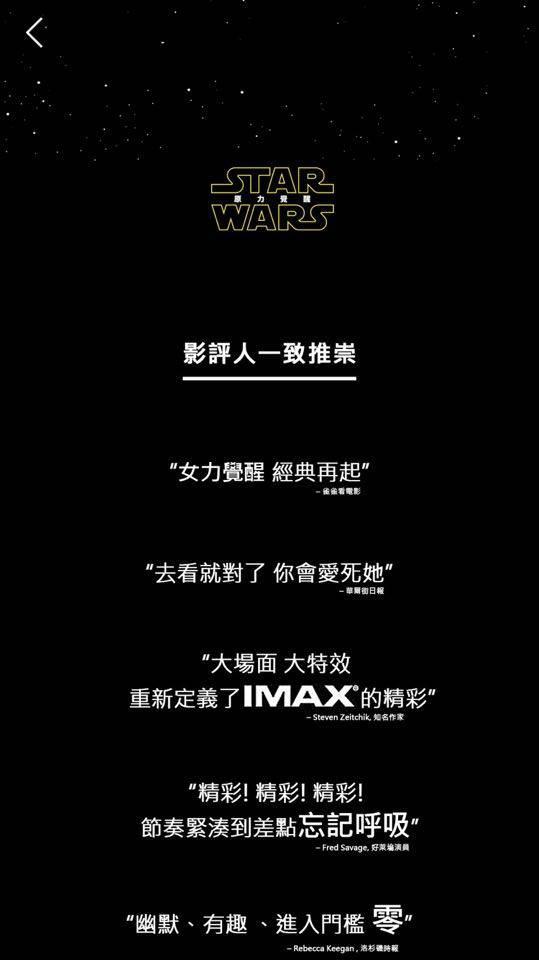 【影評】《STAR WARS:原力覺醒》熱血女力覺醒