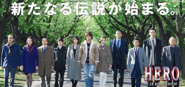 【影評】《HERO 2》:松隆子強勢回歸!