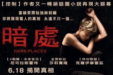【影評】《暗處》Dark Places