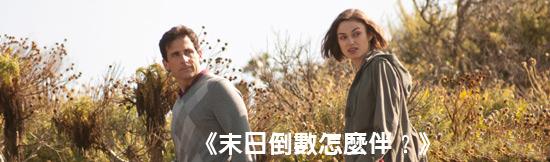 電影【末日倒數怎麼伴?】