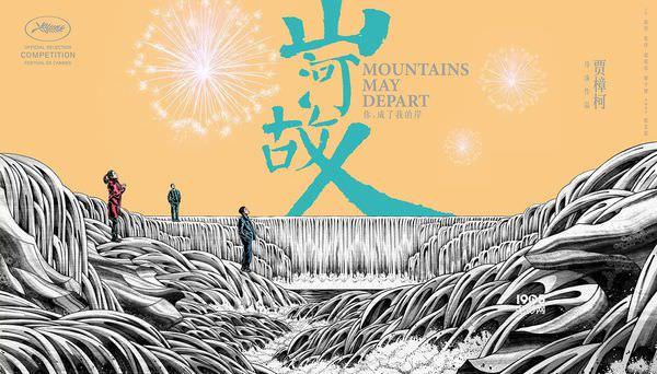 【影評】《山河故人》Mountains May Depart 陸版失根的蘭花
