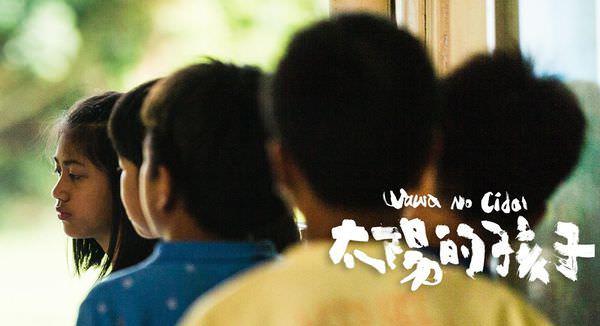 【影評】《太陽的孩子》Wawa No Cidal 年度最好哭台灣片