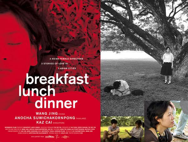 2011北影《早餐、午餐、晚餐》(Breakfast Lunch Dinner )