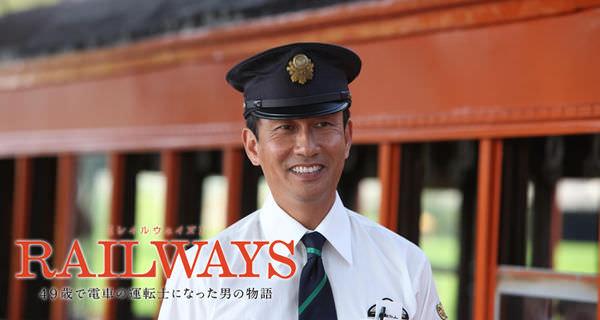 電影1分鐘【49歲的電車夢】