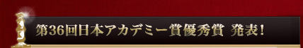 【2013 日本奧斯卡得獎/入圍名單】
