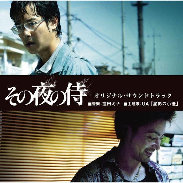 2013金馬影展【那夜的武士】