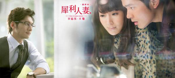電影【犀利人妻】