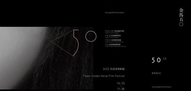 2013金馬影展【新聞鬼上身】