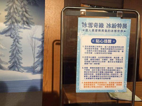 【展覽】台北《冰雪奇緣 冰紛特展》一遊記