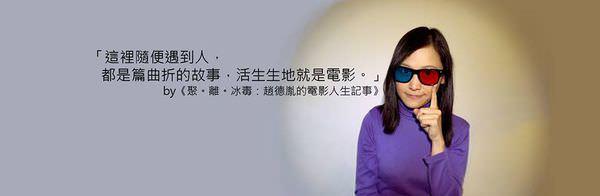 【讀冊】《聚。離。冰毒:趙德胤的電影人生紀事》