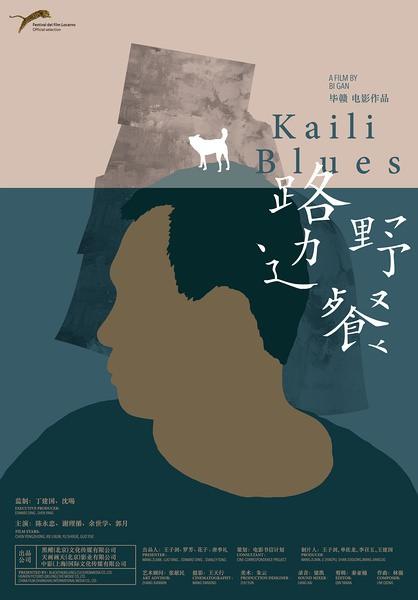 【影評】《路邊野餐》惶然录 Kaili Blues 吟遊詩人何需陋室銘?