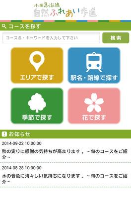 【旅行】日本自助旅行/自由行必備APP推薦